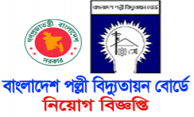 Bangladesh Rural Electrification Board