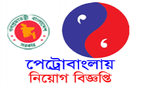 Petrobangla (Bangladesh Oil, Gas & Mineral Corporation)