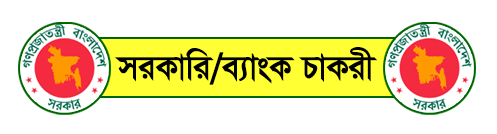 Government/Bank Jobs Circular in Bangladesh